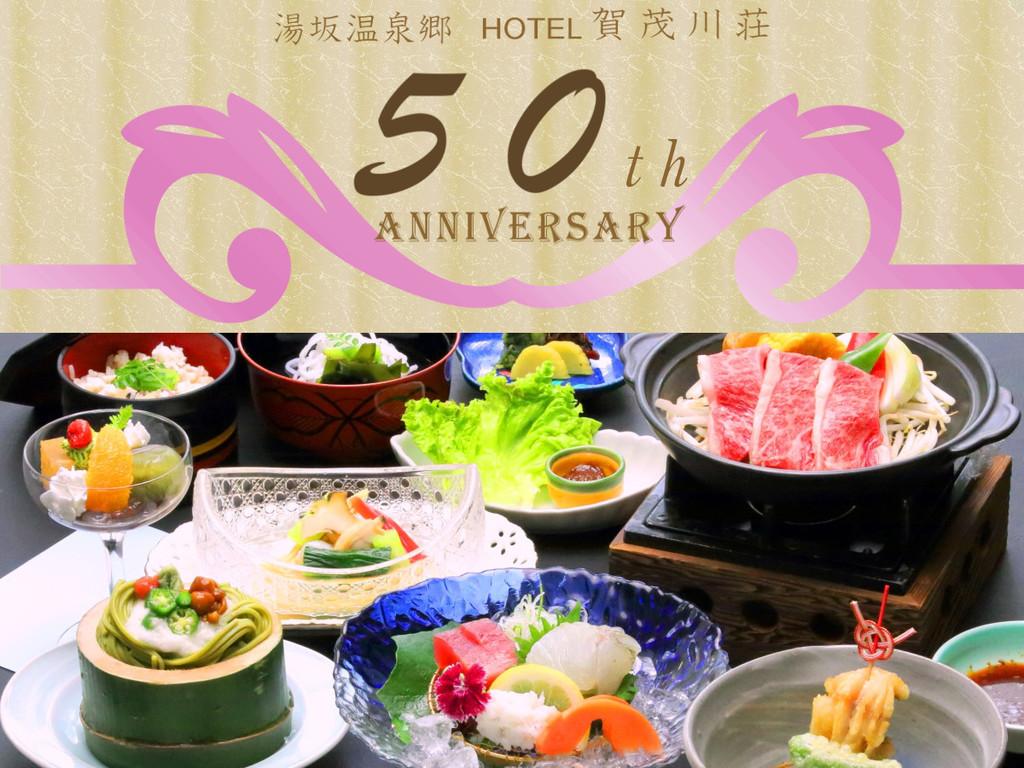 50周年◆直前割「竹コース」の一例(2017年6月〜)