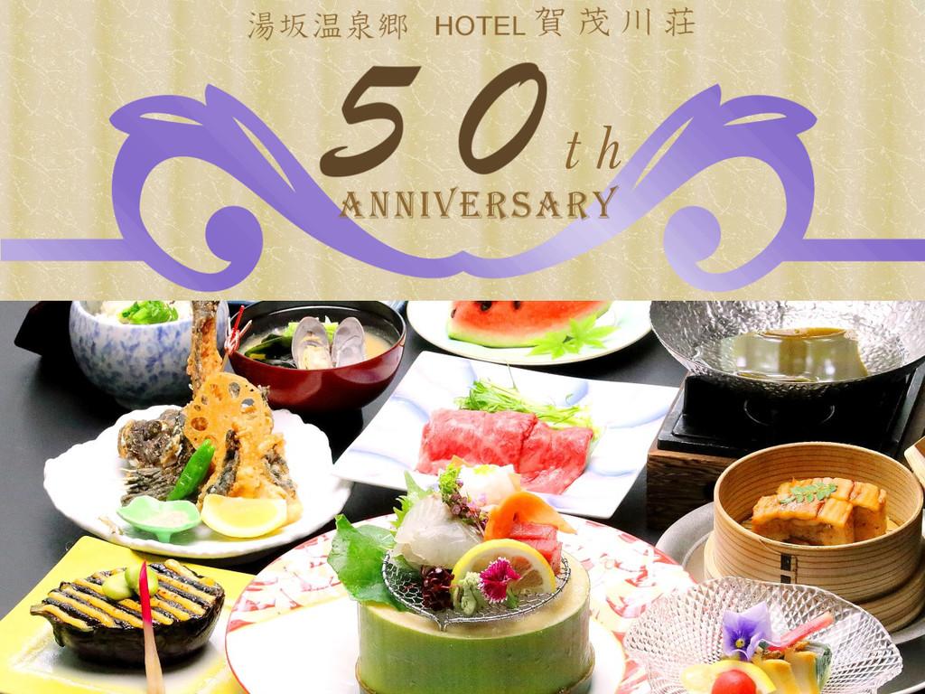 50周年◆早割45「彩コース」の一例(2017年6月〜)