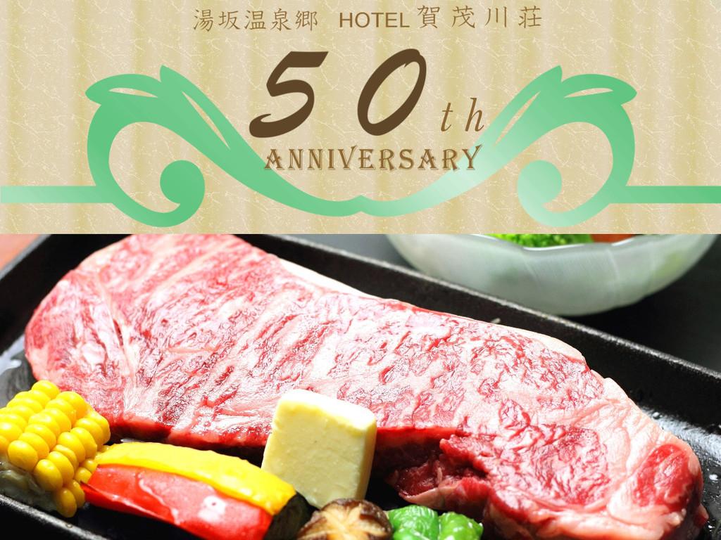 50周年◆早割14「ステーキ会席」の一例