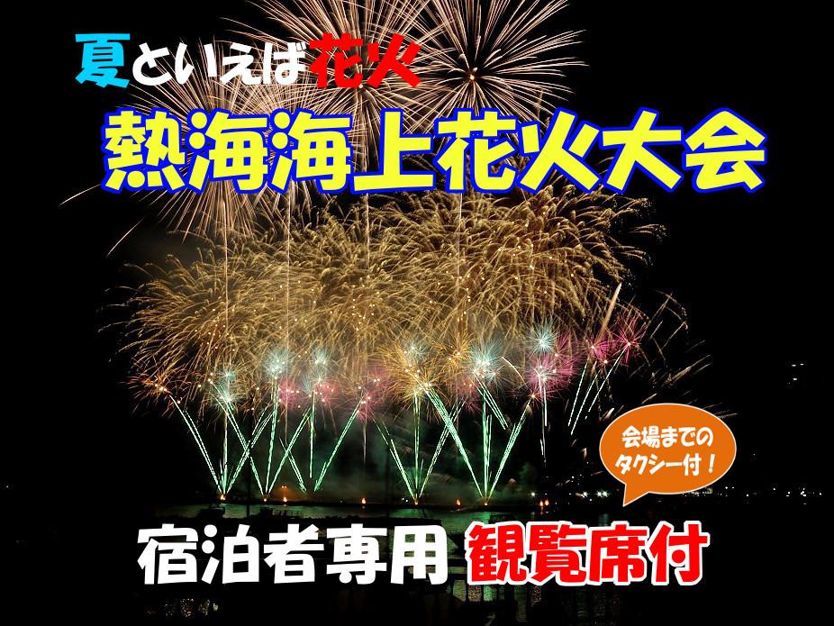 花火大会会場への送迎+専用観覧スペースご用意!
