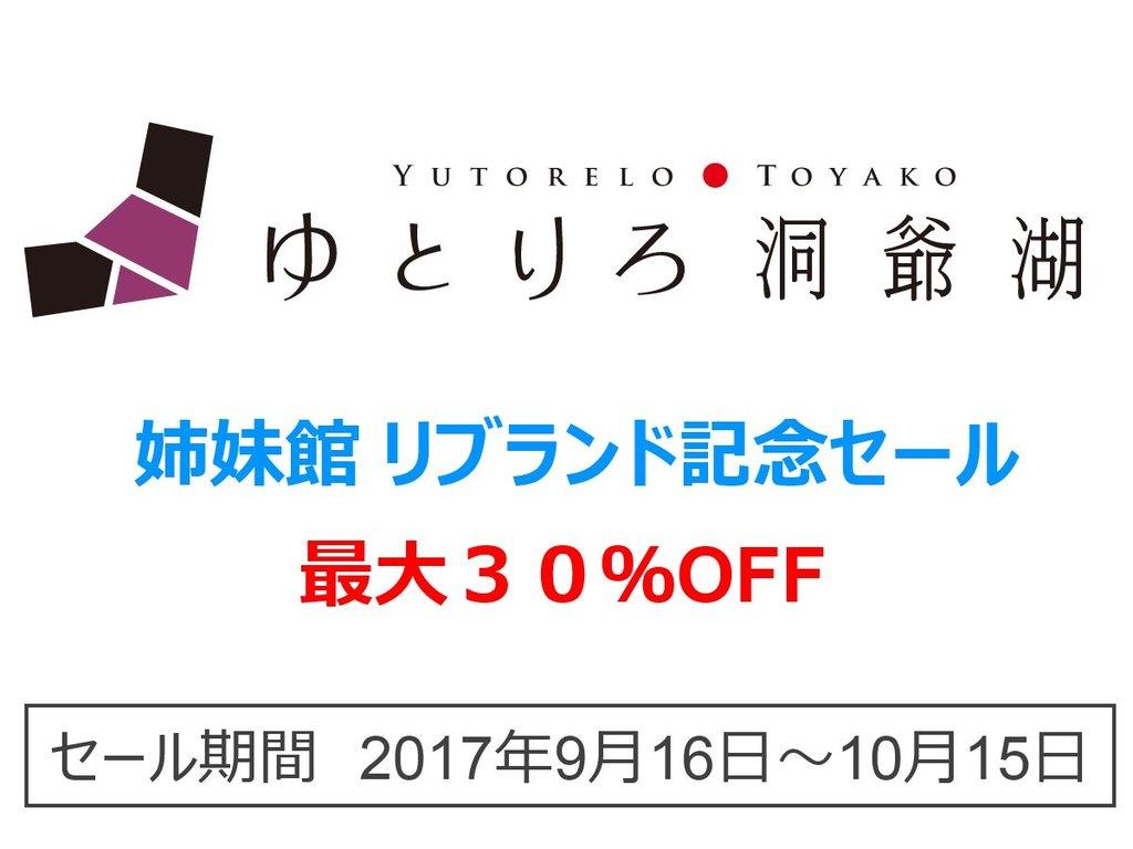 期間限定×リブランド記念セール!