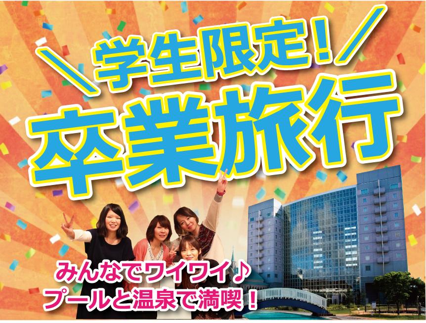 学生限定!プールと温泉のある札幌のリゾートで卒業旅行を楽しもう!