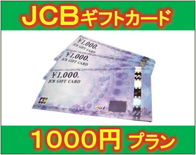 JCBギフトカード1000円プラン