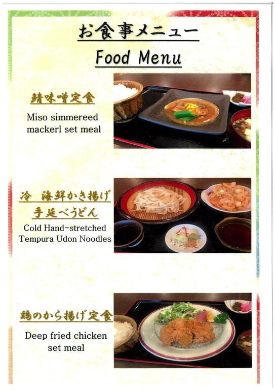ふじやま温泉での夕食は3つのメニューから選択(イメージ)