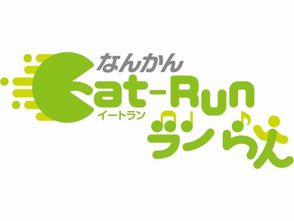 Eat-Run参加者限定プラン