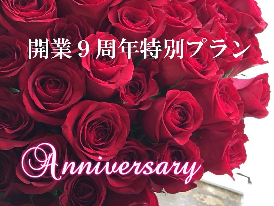 9周年記念