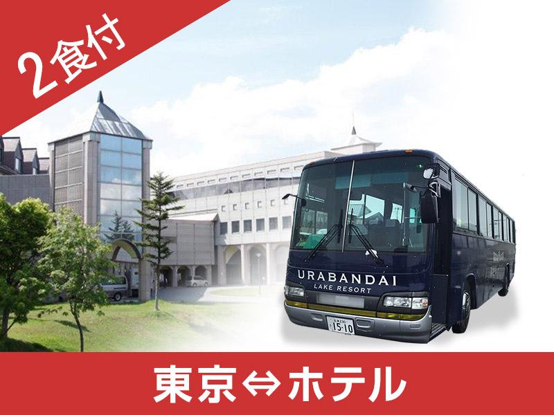 東京⇔ホテルの往復直行バス付★