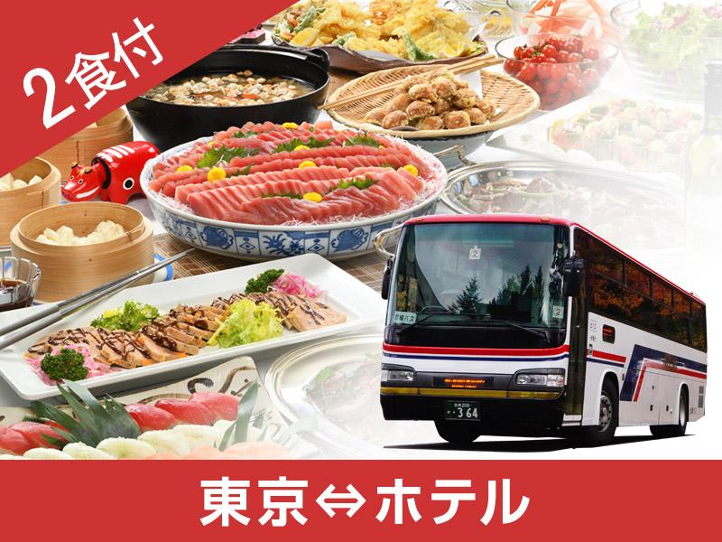 東京駅往復送迎バスで楽々♪