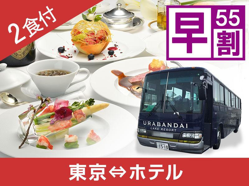 東京からの直行バスつき!