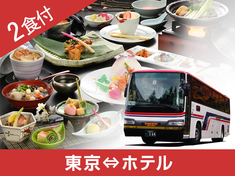 東京からの往復送迎バス