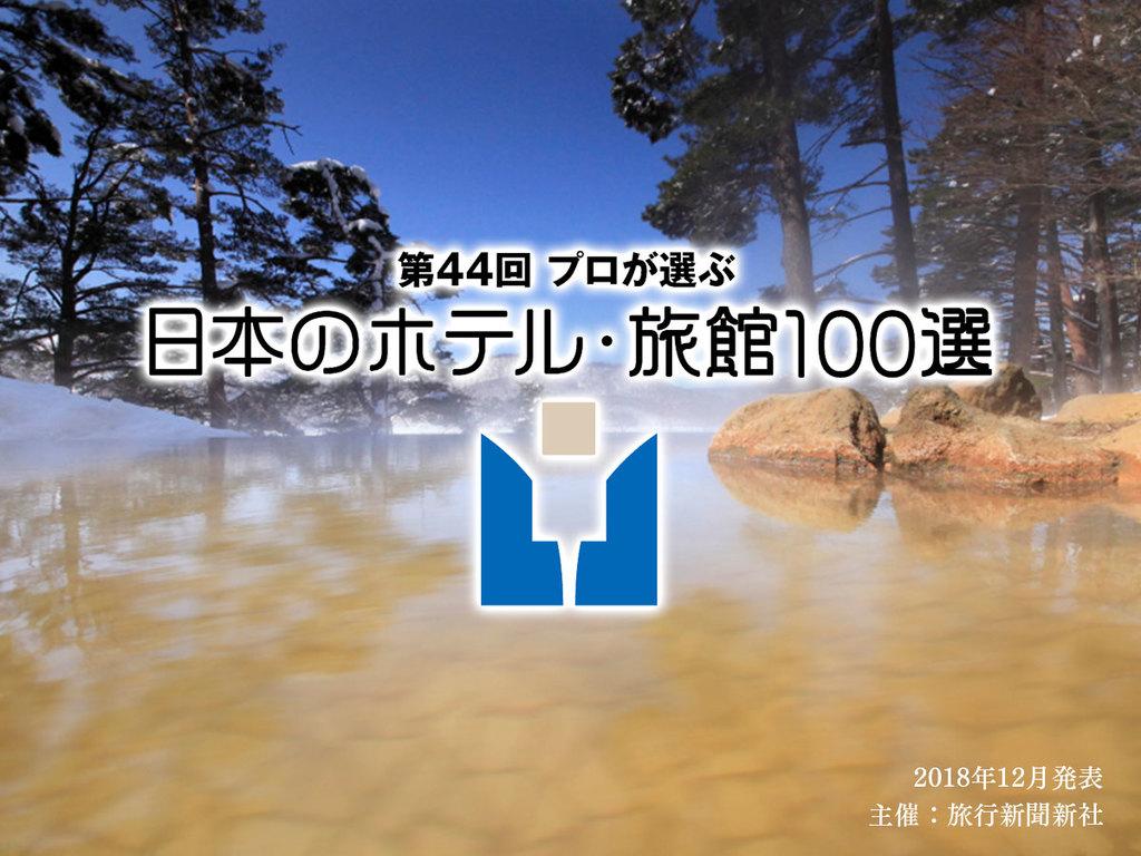 旅行新聞新社「プロが選ぶ日本のホテル・旅館100選」に選ばれました!