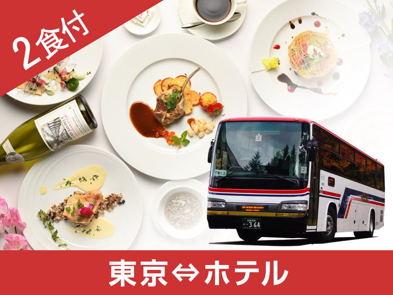 東京駅からの往復バス付き!カジュアルフレンチプラン