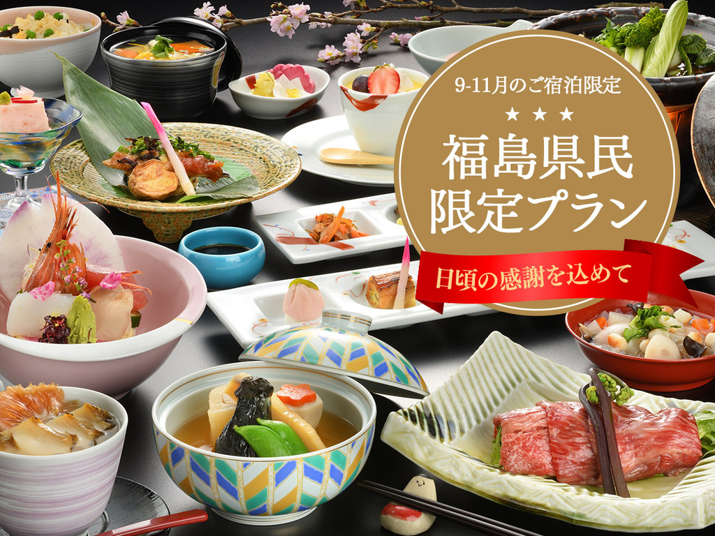 【福島県民限定】夕食は和会席