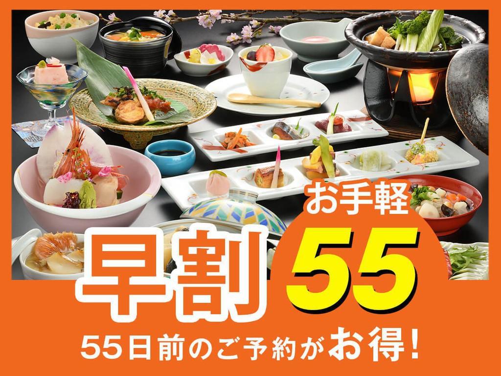 【早割55】夕食は『季節の和会席』