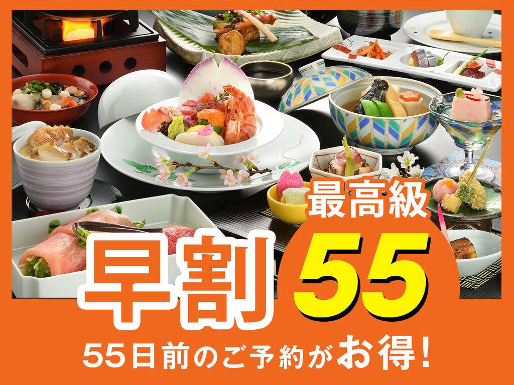 【早割55】夕食は『最高級和会席』