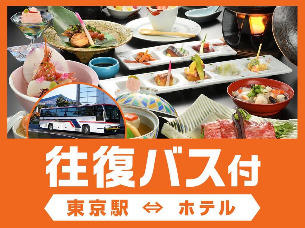 【東京〜ホテル往復バス付】夕食和会席