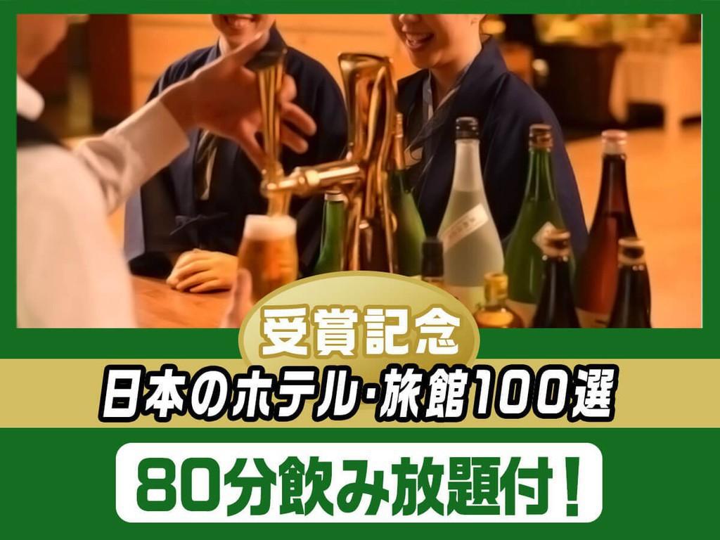 【飲み放題付】福島の地酒を堪能!