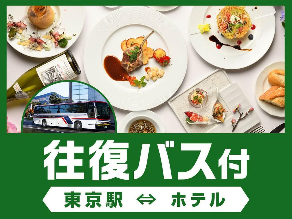 【東京〜ホテル往復バス付】夕食フレンチ