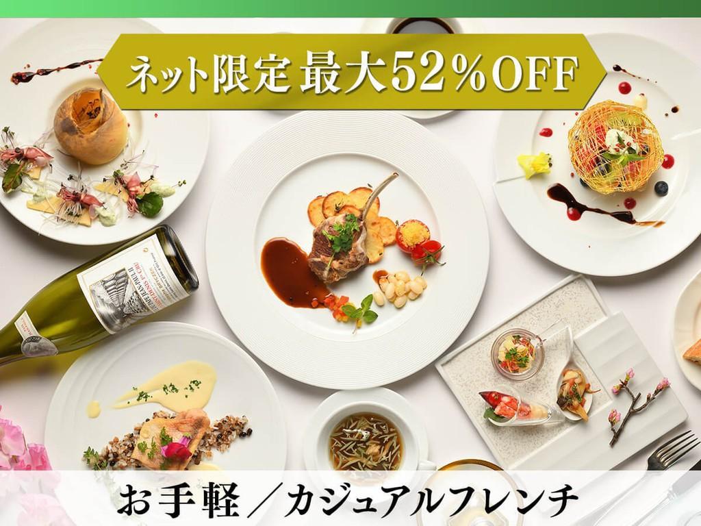 【ネット限定】2食付カジュアルフレンチ