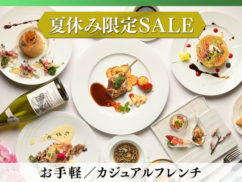 【夏休み限定SALE】カジュアルフレンチ