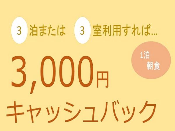 3泊または3室利用で3000円キャッシュバックいたします