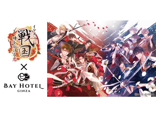 『イケメン戦国◆時をかける恋』× BAY HOTEL