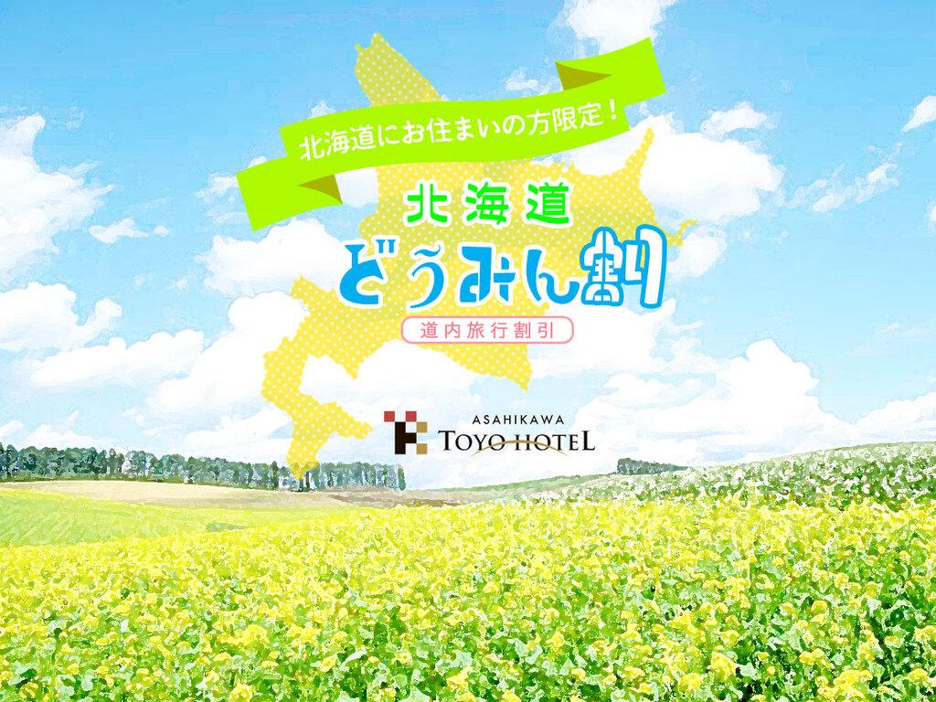 北海道在住の方限定の宿泊プラン