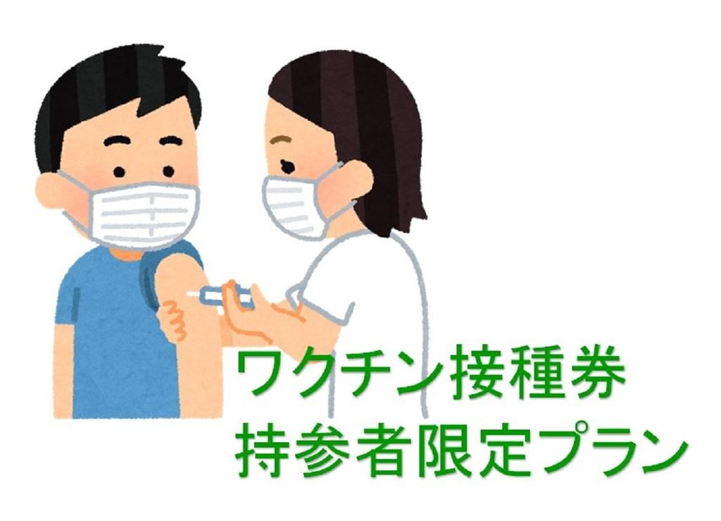 ワクチン接種券持参者限定プラン