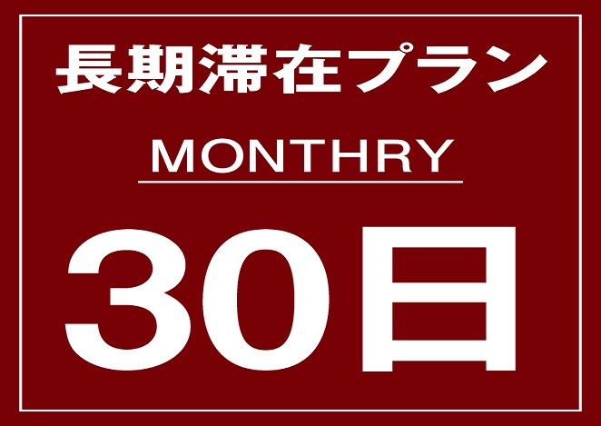 MONTHRYプラン