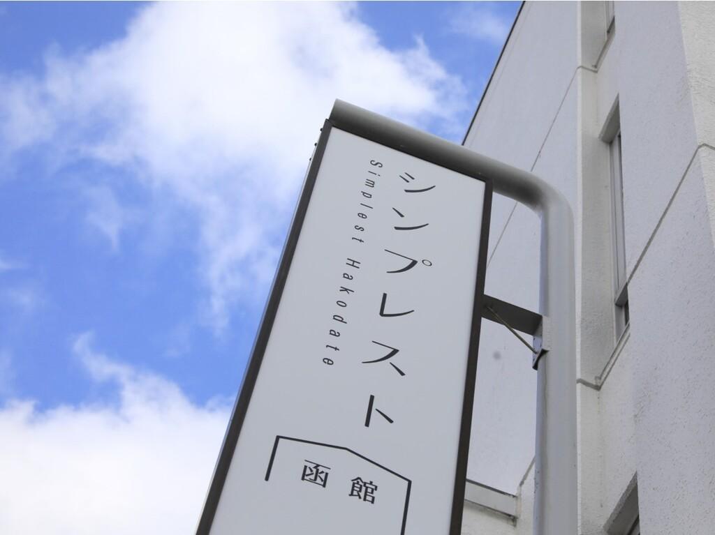 【シンプレスト函館】函館市富岡町に2020年春にリブランドオープン