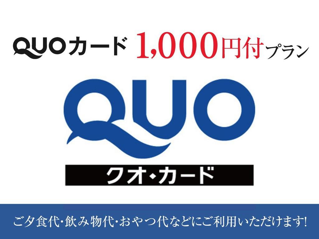 QOUカード付プラン