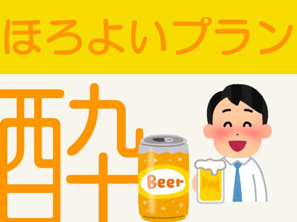 缶ビール・缶チューハイ・おつまみの3点セット