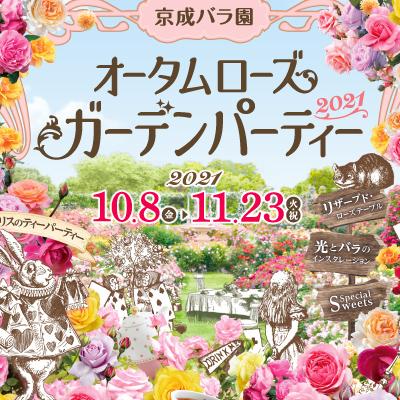 京成バラ園 秋 イベントチラシ