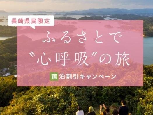 長崎県民限定クーポン