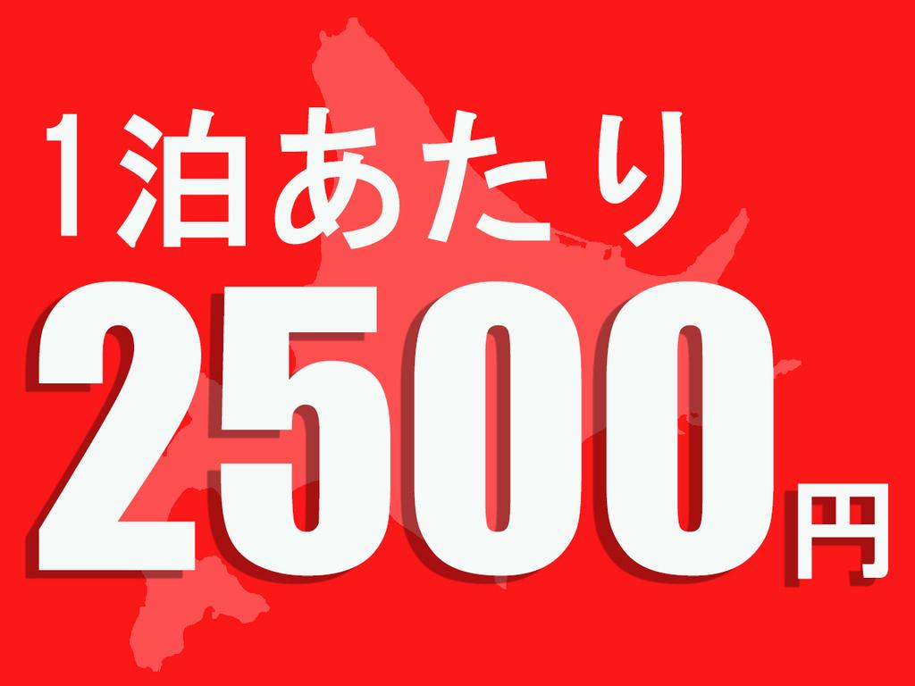 1泊2500円