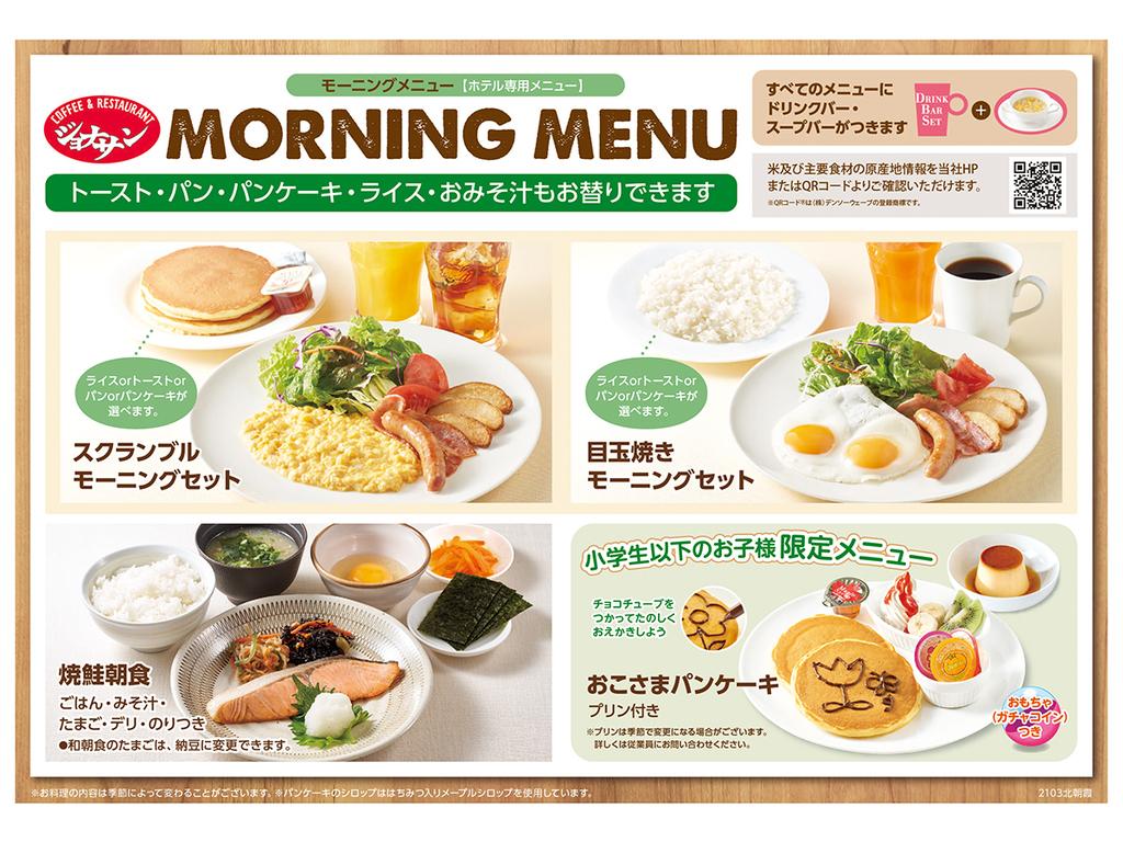 3種類から選べる朝食付き