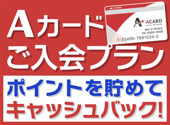 Aカード新規入会プラン用