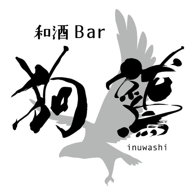 和酒Bar 狗鷲