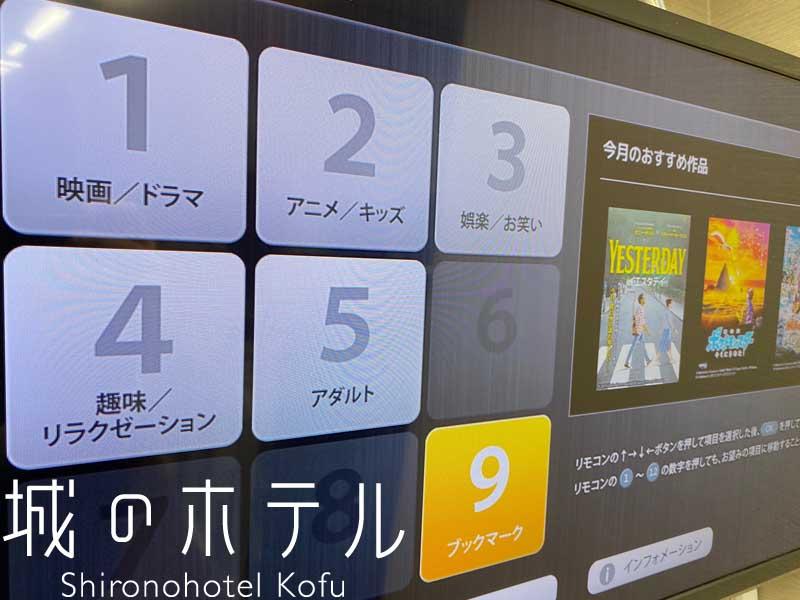 全客室ビデオシアター完備 1泊¥1,000で120以上のタイトルが見放題!!お部屋でまったり過ごせます。