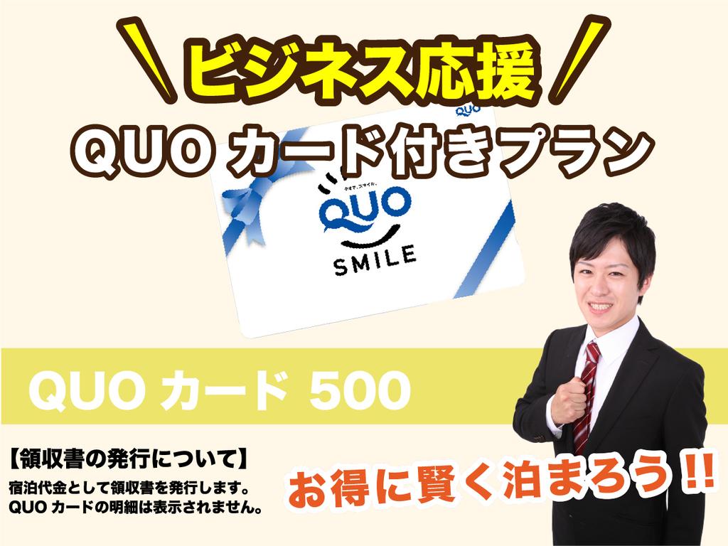 QUO500