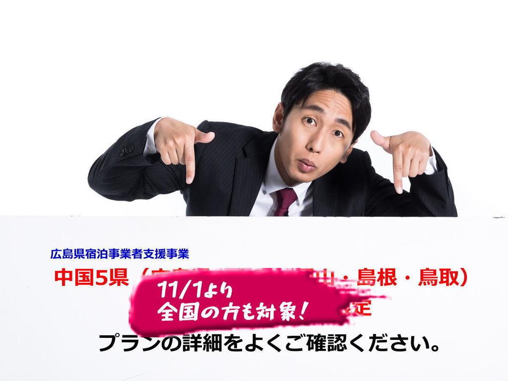 広島県宿泊事業者支援事業