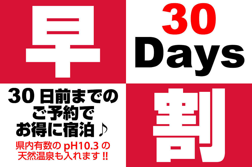 30日前までのご予約なら、通常宿泊より1,000円お得!!