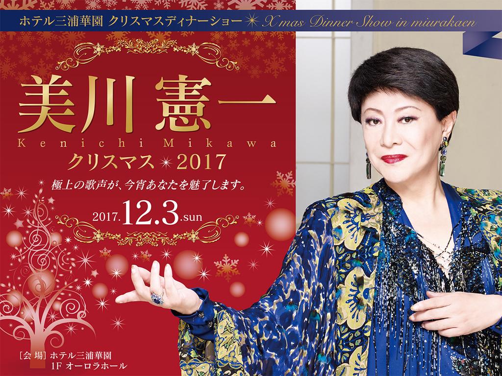 『美川憲一 クリスマスディナーショー』
