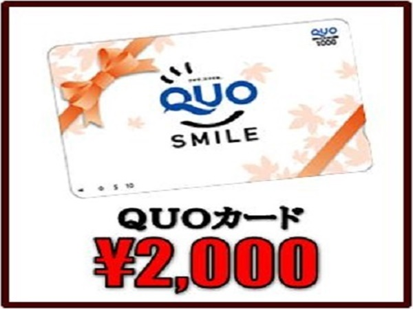 クオカード2000円付
