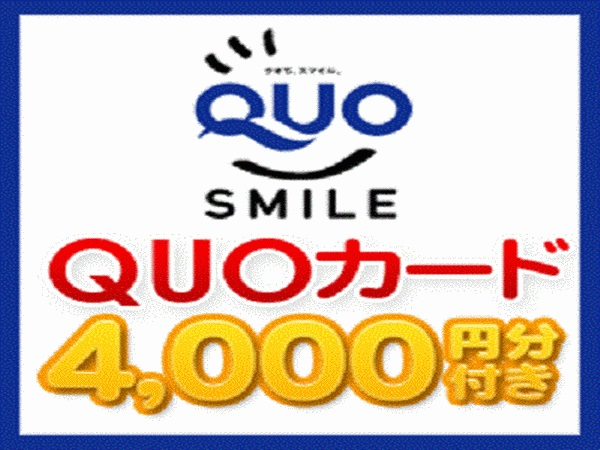 クオカード4000円付
