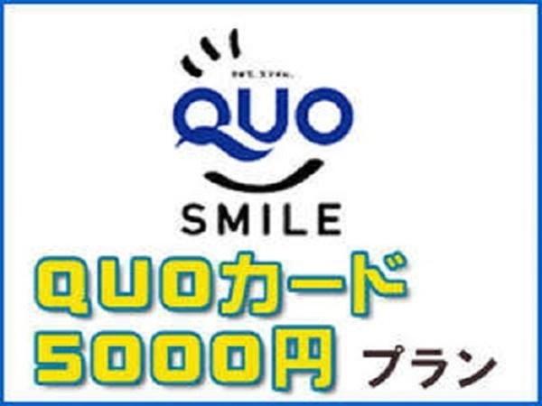 クオカード5000円付