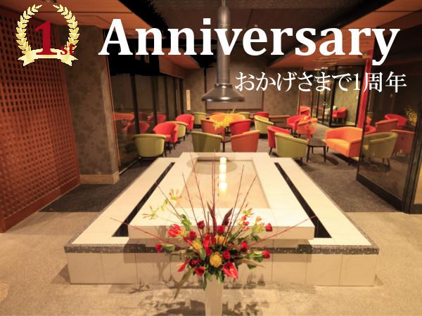 祝・1周年記念特別プラン 11月14日