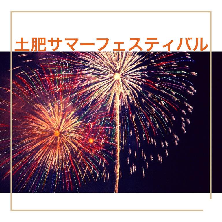 2019年8月18日から20日開催!!
