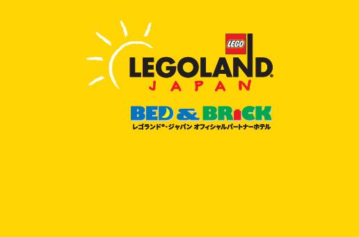 レゴランド®・ジャパン