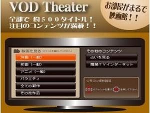 VOD(ルームシアター)がチェックアウトまで見放題!